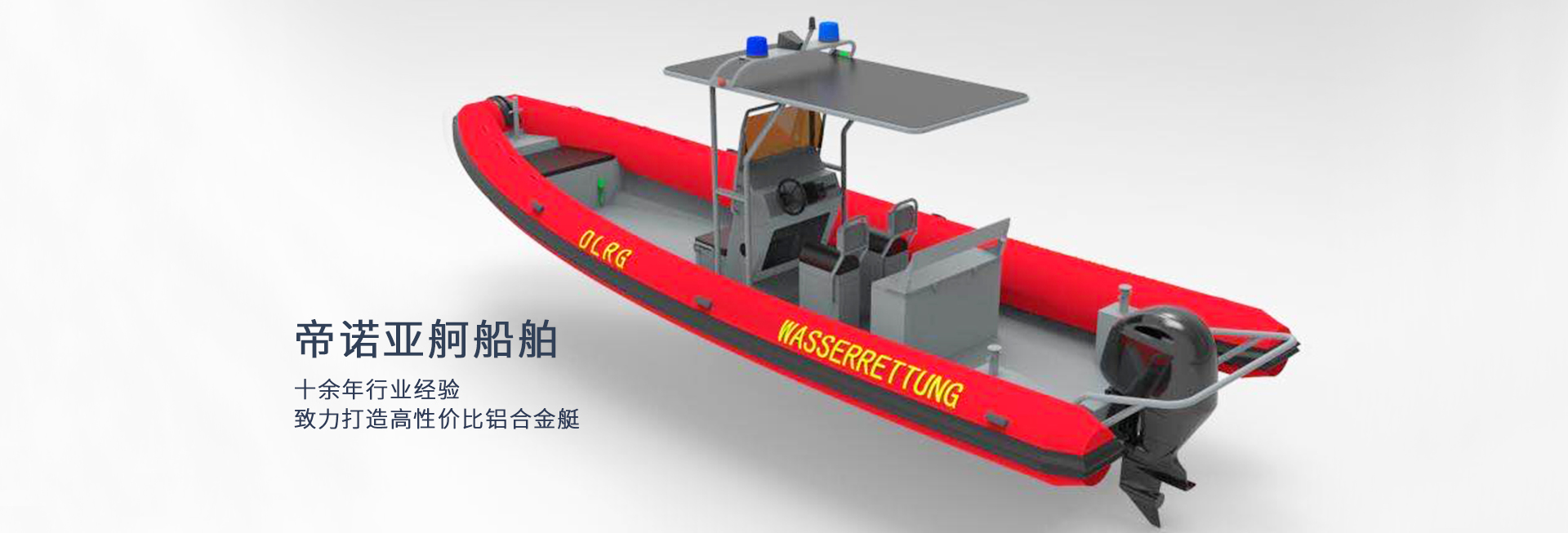 鋁合金艇,鋁合金船,橡皮艇